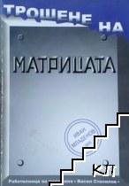 Трошене на матрицата