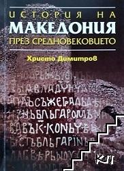 История на Македония през Средновековието
