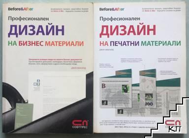 Професионален дизайн на бизнес материали / Професионален дизайн на печатни материали