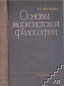 Основы марксистской философии. Популярный учебник
