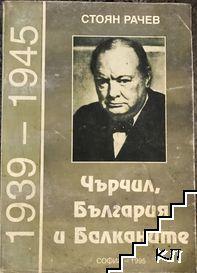 Чърчил, България и Балканите (1939-1945)