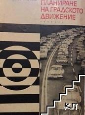 Планиране на градското движение