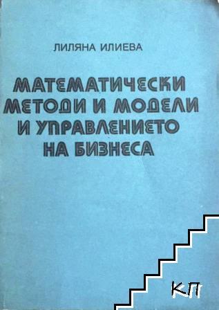 Математически методи и модели и управлението на бизнеса