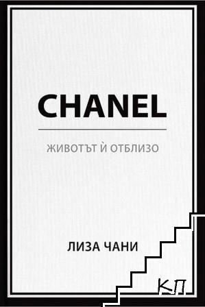 Chanel. Животът ѝ отблизо