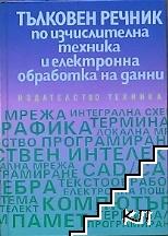 Тълковен речник по изчислителна техника и електронна обработка на данни