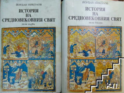 История на средновековния свят. Том 1-2
