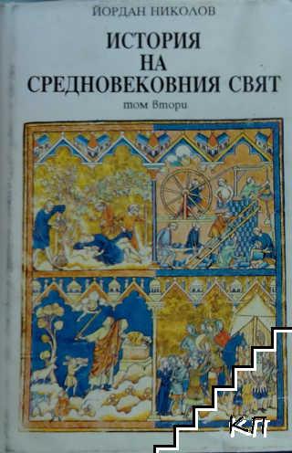 История на средновековния свят. Том 2