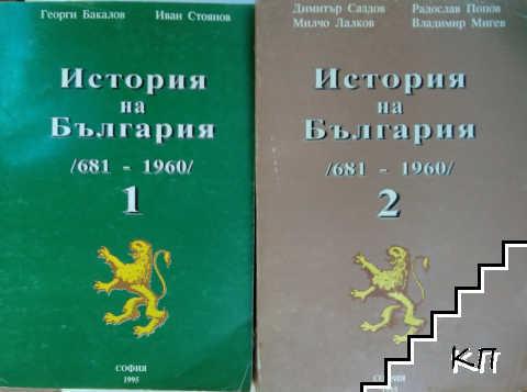 История на България (680-1960). Том 1-2