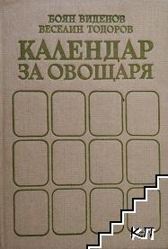 Календар за овощаря