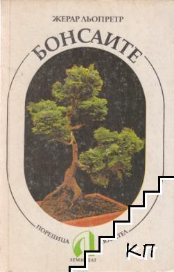 Бонсаите