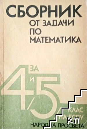 Сборник от задачи по математика за 4.-5. клас