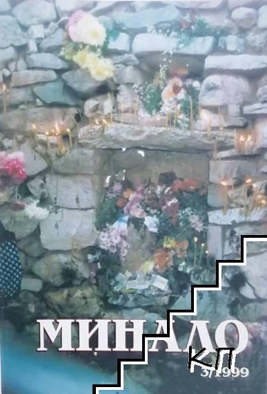 Минало. Кн. 3 / 1999