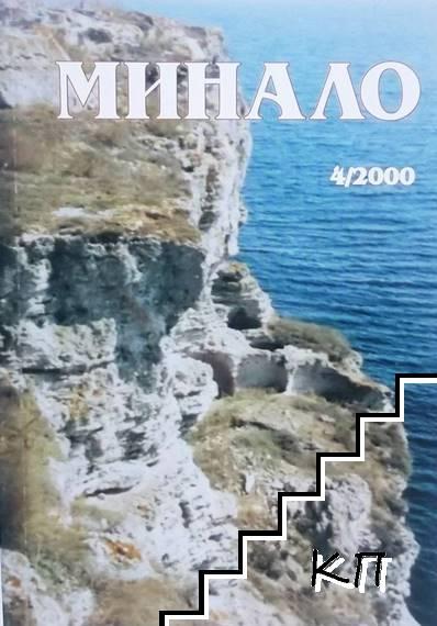 Минало. Кн. 4 / 2000