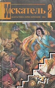 Искатель. Бр. 2 / 1984