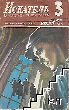 Искатель. Бр. 3 / 1986