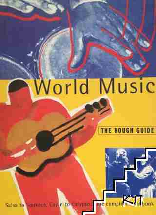The Rough Guide: World Music