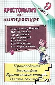 Хрестоматия по литературе 9. класс