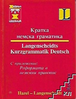 Кратка немска граматика / Langenscheidts Kurzgrammatik Deutsch