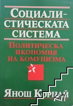 Социалистическата система