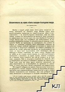 Акцентовката на единъ обсегъ западно-български говори