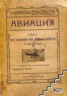 Авиация. Том 1: История на авиацията