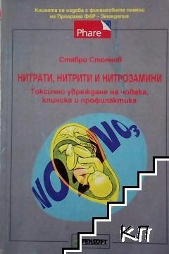 Нитрати, нитрити и нитрозамини