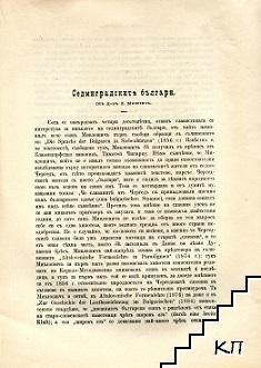 Седмиградски българи