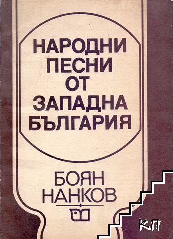 Народни песни от Западна България
