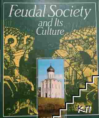 Feudal Society and Its Culture