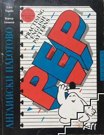 Английски наготово / PEP - Practising English Patterns