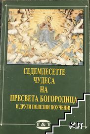 Седемдесетте чудеса на Пресвета Богородица и др. полезни проучвания