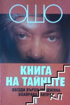 """Книга на тайните. Том 1: Беседи върху """"Виджяна Бхайрава Тантра"""""""