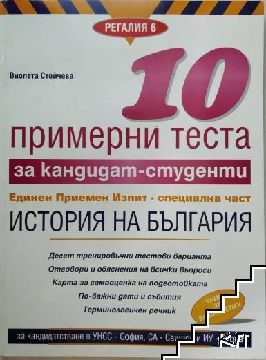 10 примерни теста за кандидат-студенти. История на България