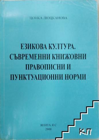 Езикова култура, съвременни книжовни правописни и пунктуационни норми