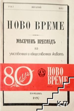 Ново Време. Бр. 1 / 1977
