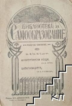 Библиотека за самообразование. Кн. 3 / 1912