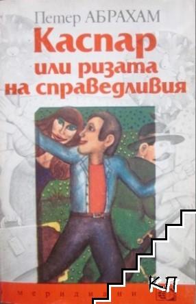Каспар, или ризата на справедливия