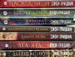 Джон Гришам. Комплект от 7 книги