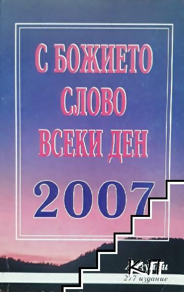 С Божието слово всеки ден 2007