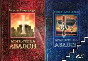 Мъглите на Авалон. Том 1-2