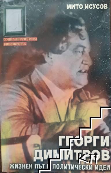 Георги Димитров. Жизнен път и политически идеи
