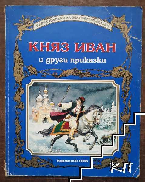Княз Иван и други приказки