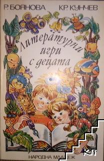 Литературни игри с децата