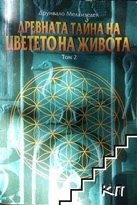 Древната тайна на Цветето на живота. Том 2