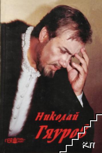 Николай Гяуров