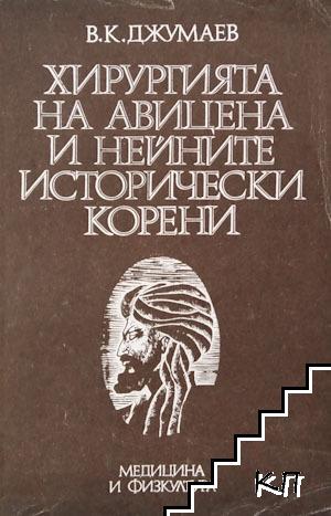 Хирургията на Авицена и нейните исторически корени