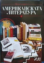 Кратка история на американската литература
