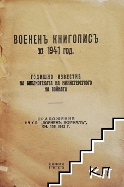 Воененъ книгописъ за 1941 год.