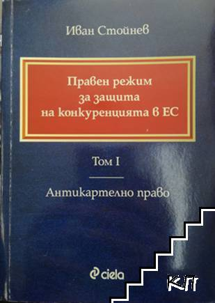 Правен режим за защита на конкуренцията в ЕС. Том 1: Антикартелно право