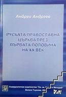 Руската православна църква през първата половина на ХХ век